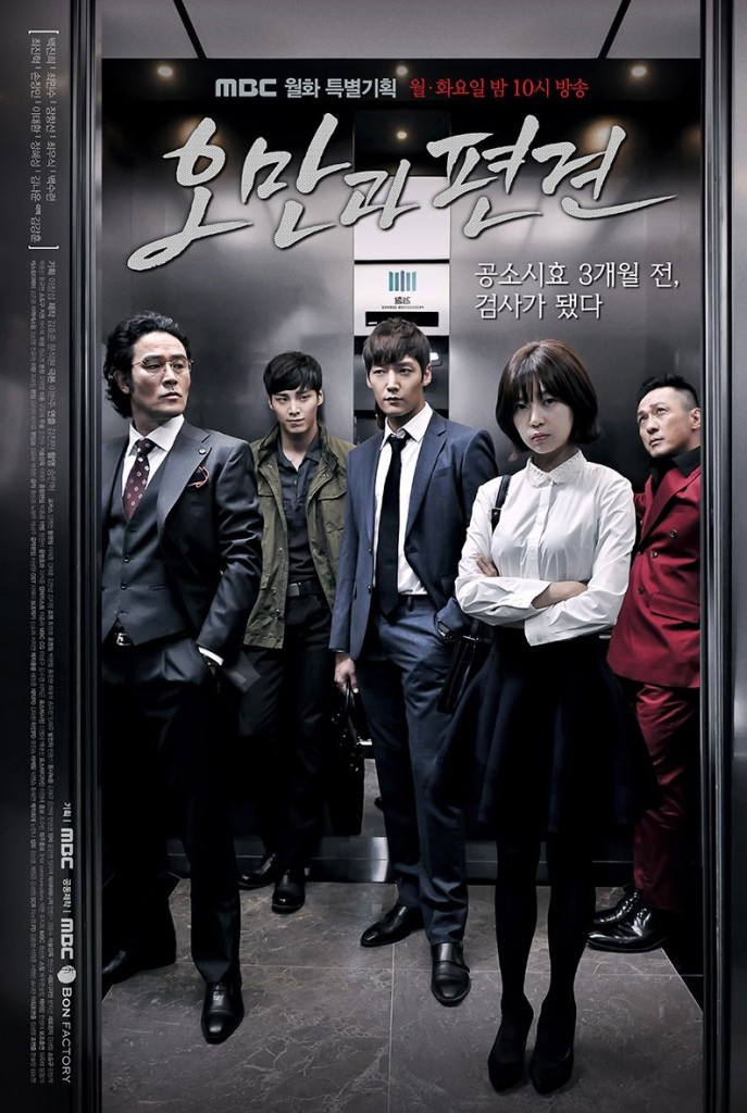 Orgulho e preconceito série coreana